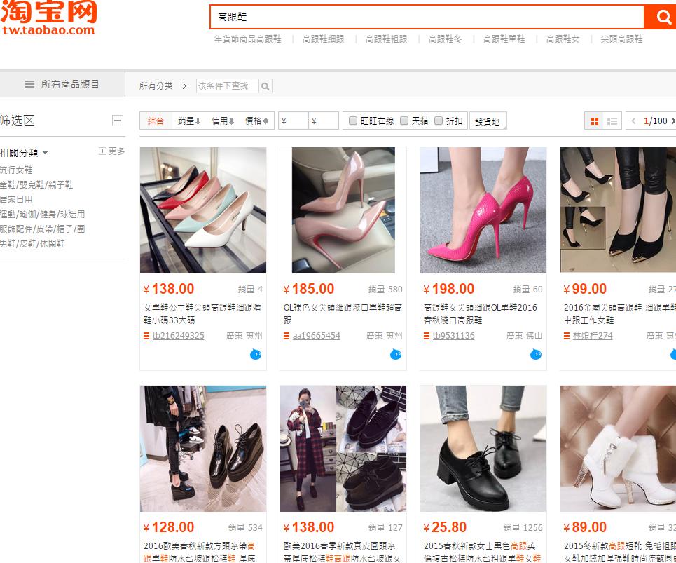 Tổng hợp link order giày nam nữ - boot - cao gót đẹp trên Taobao