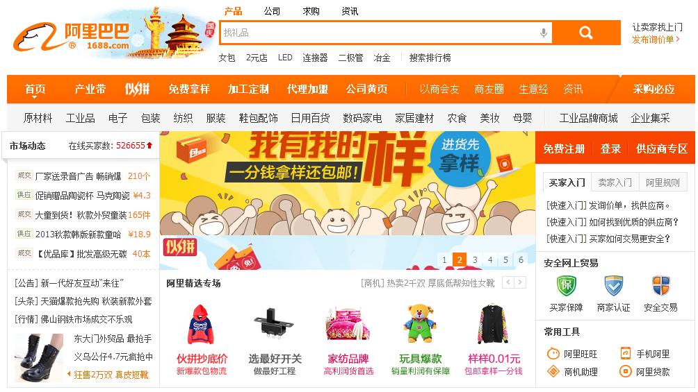 chinas-online-market0