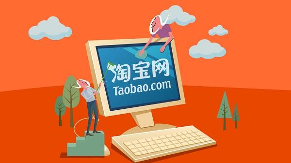 taobao 7